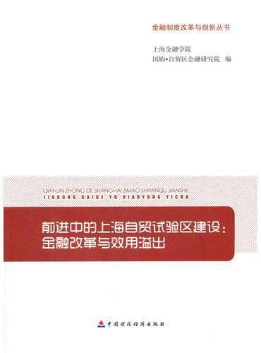 前进中的上海自贸试验区建设:金融改革与效用溢出