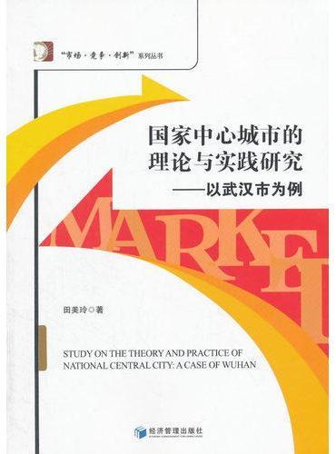 国家中心城市的理论与实践研究——以武汉市为例