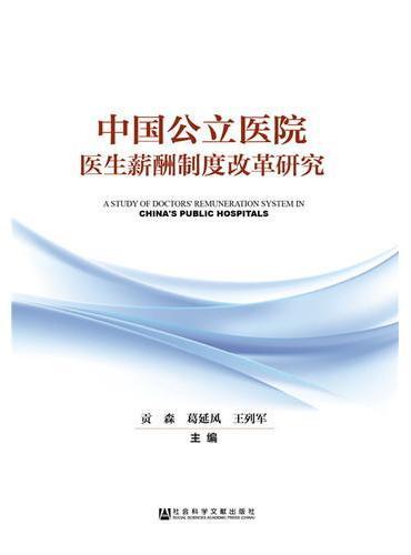中国公立医院医生薪酬制度改革研究