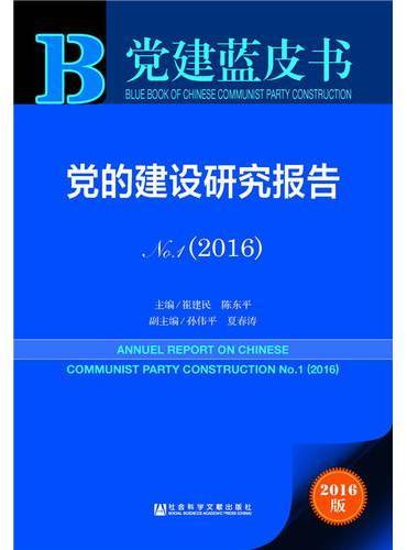 党建蓝皮书:党的建设研究报告 No.1(2016)
