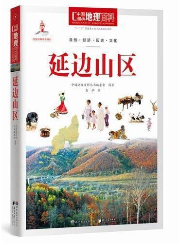中国地理百科丛书:延边山区