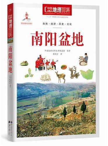 中国地理百科丛书:南阳盆地