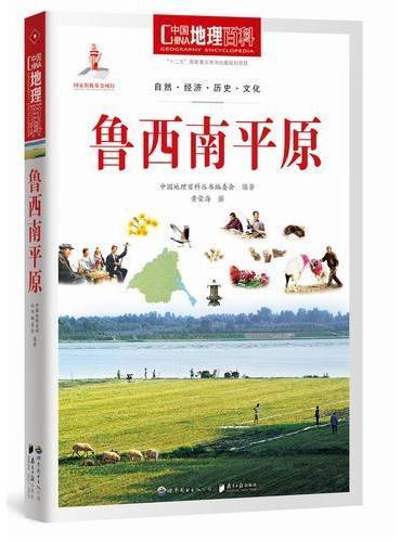 中国地理百科丛书:鲁西南平原