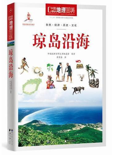 中国地理百科丛书:琼岛沿海