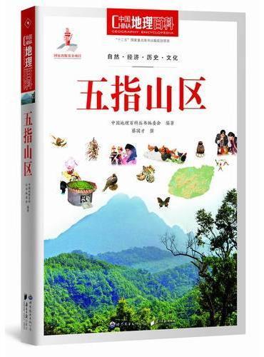 中国地理百科丛书:五指山区
