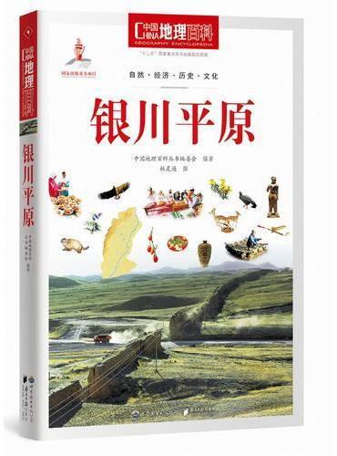 中国地理百科丛书:银川平原
