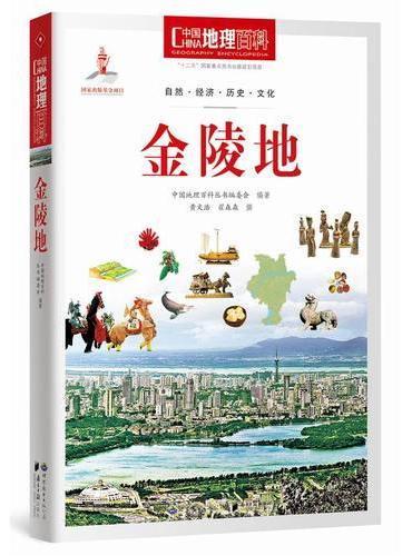 中国地理百科丛书:金陵地