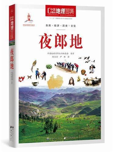 中国地理百科丛书:夜郎地