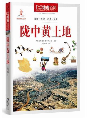 中国地理百科丛书:陇中黄土地