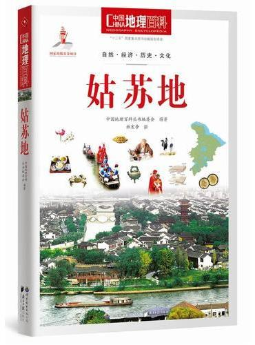 中国地理百科丛书:姑苏地
