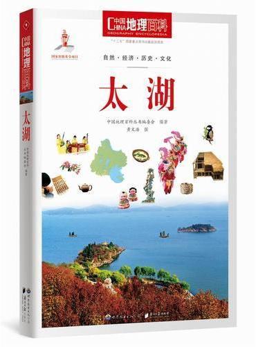 中国地理百科丛书:太湖