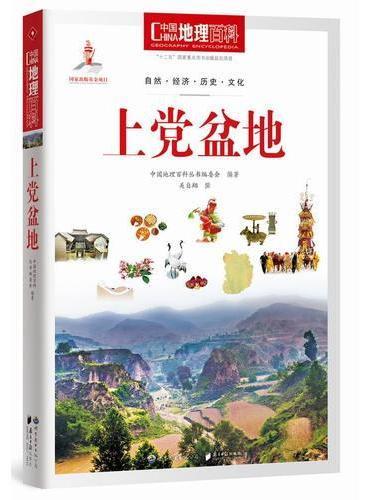 中国地理百科丛书:上党盆地