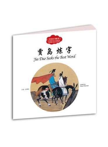 幼学启蒙丛书——中国诗书故事4  贾岛炼字(中英对照)