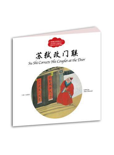 幼学启蒙丛书——中国古代名士故事2 苏轼改门联(中英对照)
