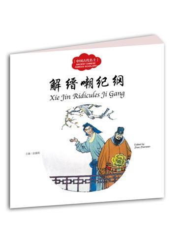 幼学启蒙丛书——中国古代名士故事1 解缙嘲纪纲(中英对照)
