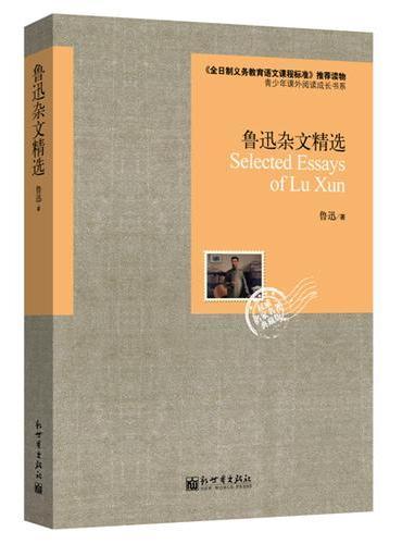 语文新课标必读丛书:鲁迅杂文精选