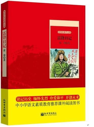 世纪红色经典文库:雷锋日记