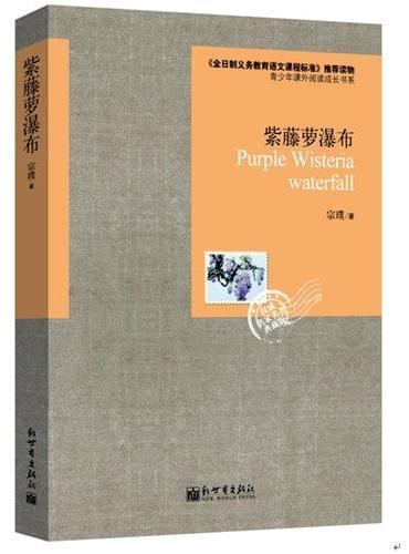 语文新课标必读丛书:紫藤萝瀑布