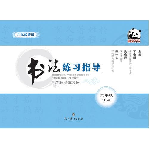 书法练习指导·毛笔同步练习册·三年级下册·广东教育版