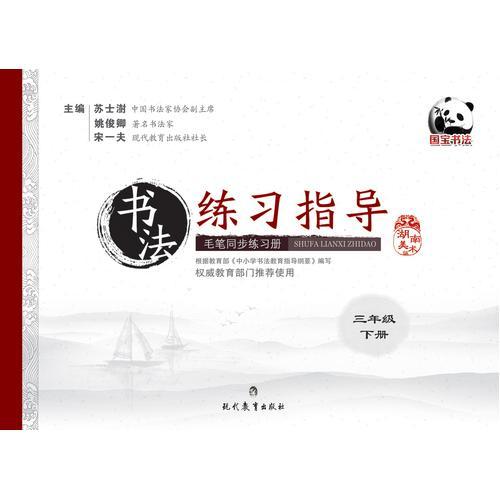 书法练习指导·毛笔同步练习册·三年级下册·湖南美术版
