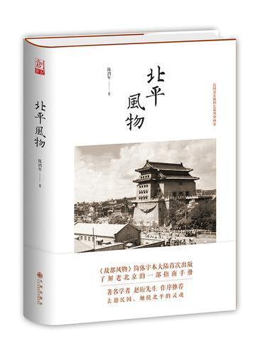北平风物—民国北京城的长篇风俗画卷