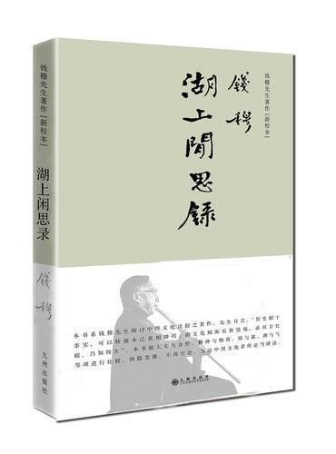钱穆先生著作——湖上闲思录(简体精装版)