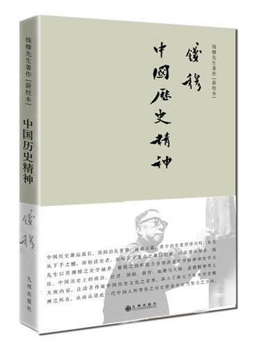 钱穆先生著作——中国历史精神(简体精装版)