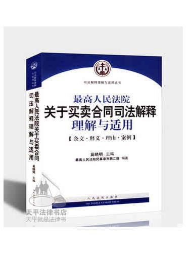 司法解释理解与适用丛书-最高人民法院关于买卖合同司法解释理解与适用(第2版)