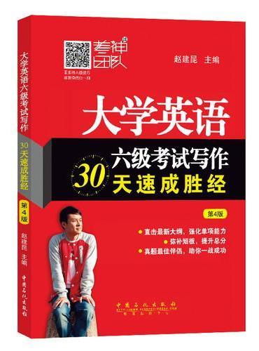 大学英语六级考试写作30天速成胜经(第4版)