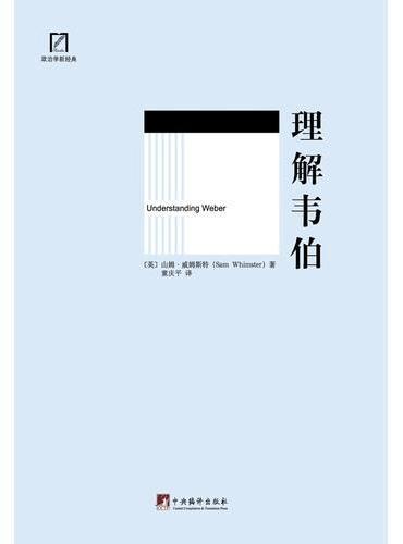 理解韦伯(Understanding Webe)
