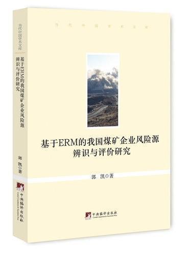 基于ERM的我国煤矿企业风险源辨识与评价研究
