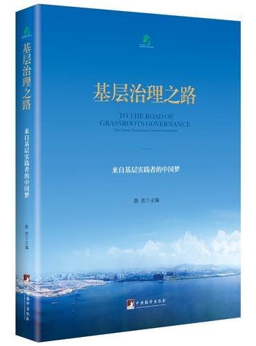 基层治理之路;来自基层实践者的中国梦