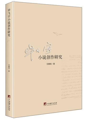 毕飞宇小说创作研究
