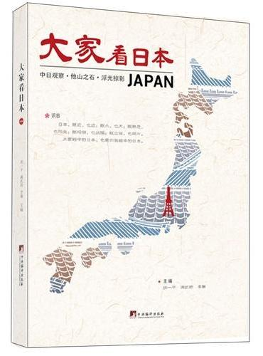 大家看日本