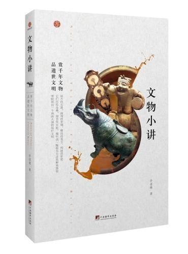 文物小讲(朗朗书房&艺.文.志)
