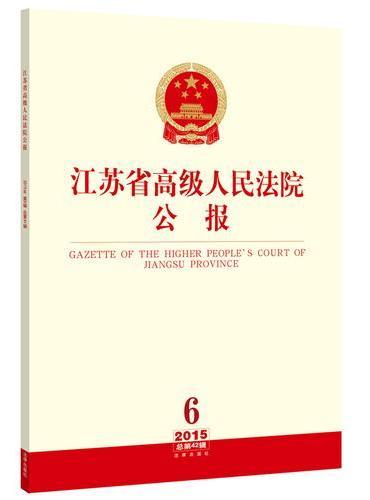 江苏省高级人民法院公报(2015年第6辑 总第42辑)