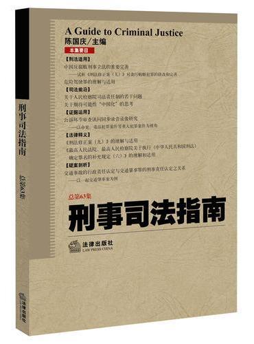 刑事司法指南(2015年第3集 总第63集)