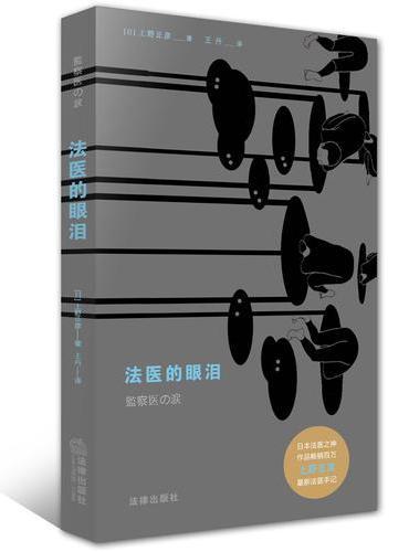 法医的眼泪(日本法医之神、《不知死,焉知生:法医的故事》作者上野正彦最新法医手记。)