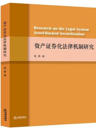 资产证券化法律机制研究