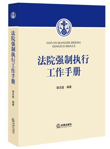 法院强制执行工作手册