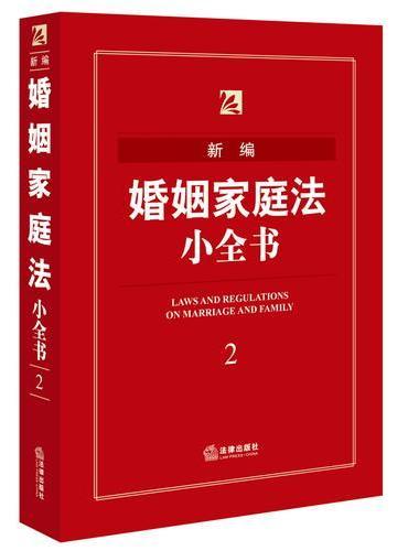 新编婚姻家庭法小全书