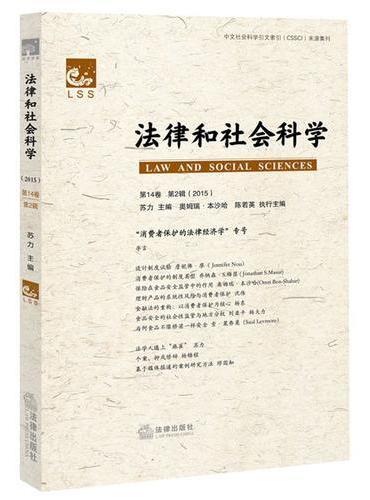 法律和社会科学(第14卷 2015第2辑)
