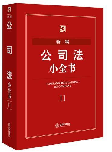 新编公司法小全书