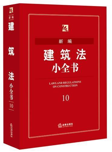 新编建筑法小全书