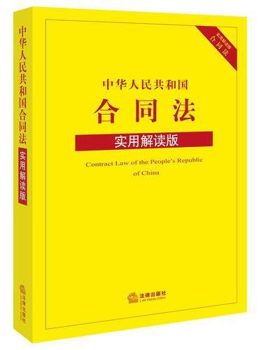 中华人民共和国合同法(实用解读版)