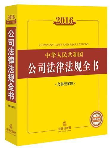 2016中华人民共和国公司法律法规全书(含典型案例)