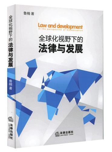 全球化视野下的法律与发展