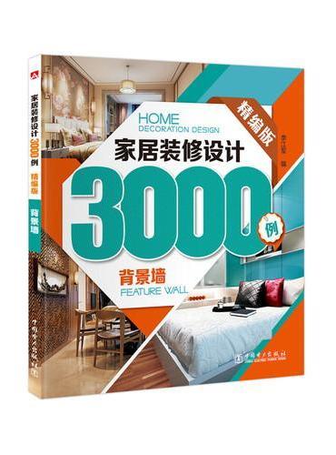 家居装修设计3000例(精编版) 背景墙