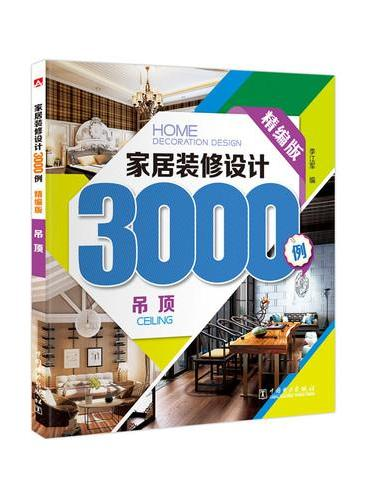 家居装修设计3000例(精编版) 吊顶