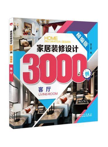 家居装修设计3000例(精编版) 客厅